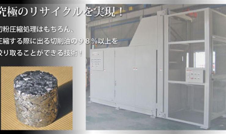 切粉圧縮処理装置