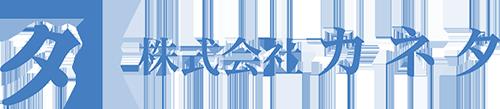 株式会社カネタ